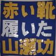 Gaflaakaikutsu