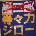 Gaflatodorokijiro