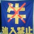 Gateflag_ushi