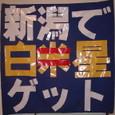 Gfniigatashiriboshi
